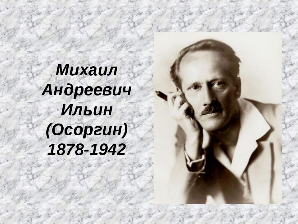 Михаил Андреевич Ильин (Осоргин) 1878-1942
