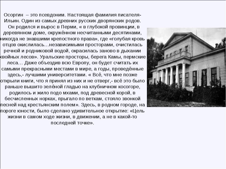 Осоргин – это псевдоним. Настоящая фамилия писателя- Ильин. Один из самых дре...