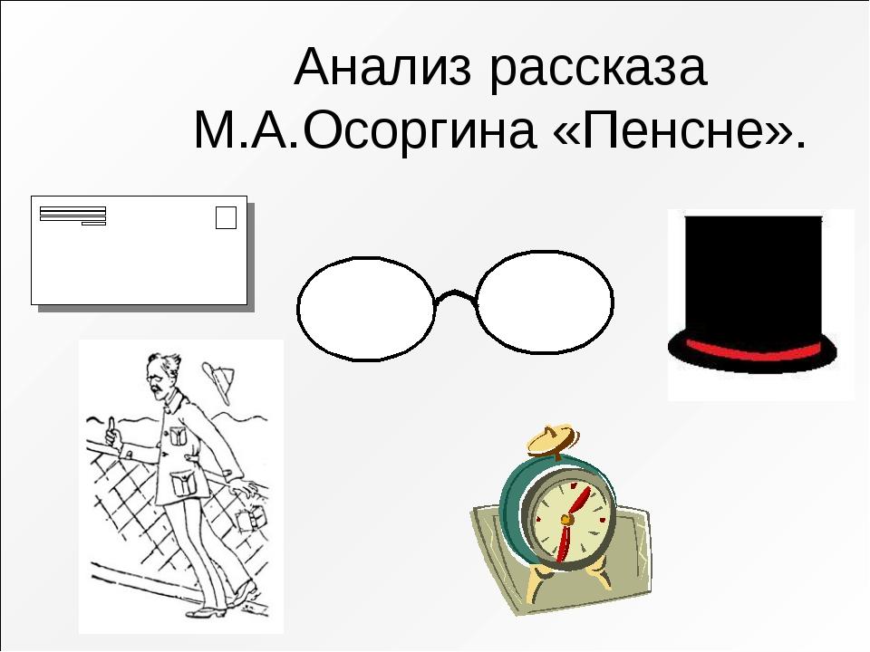 Анализ рассказа М.А.Осоргина «Пенсне».