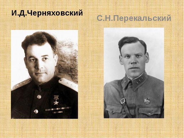 И.Д.Черняховский С.Н.Перекальский
