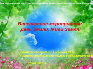 Внеклассное мероприятие День Земли. Живи Земля! Учитель географии: Емелина Ю