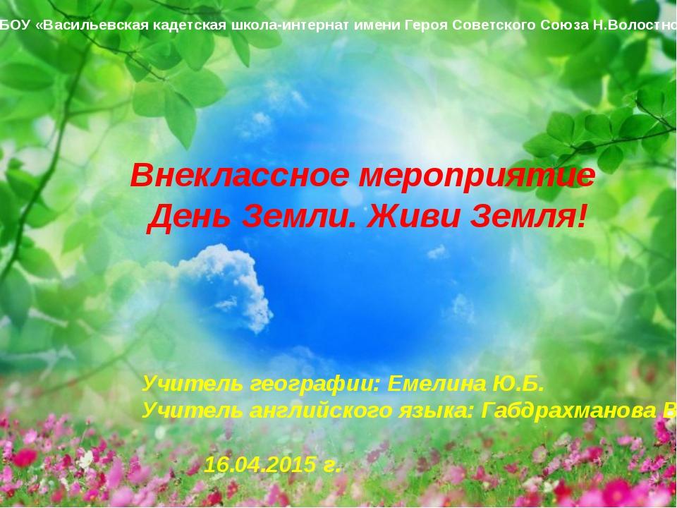 Внеклассное мероприятие День Земли. Живи Земля! Учитель географии: Емелина Ю...
