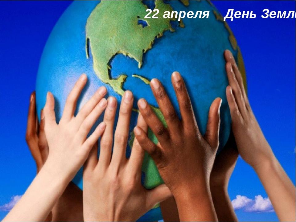 22 апреля День Земли