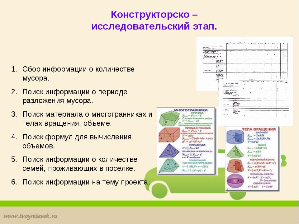 Конструкторско – исследовательский этап. Сбор информации о количестве мусора....