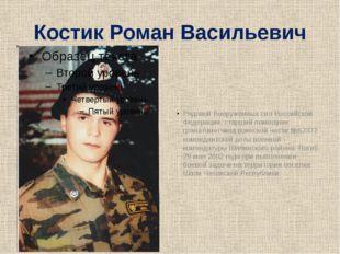 Костик Роман Васильевич Рядовой Вооруженных сил Российской Федерации, старший