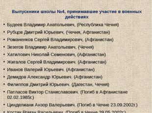 Выпускники школы №4, принимавшие участие в военных действиях Будеев Владимир