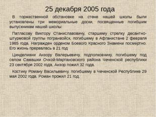25 декабря 2005 года В торжественной обстановке на стене нашей школы были уст
