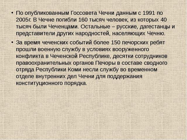По опубликованным Госсовета Чечни данным с 1991 по 2005г. В Чечне погибли 16...