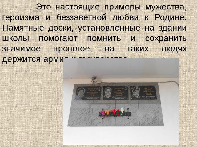 Это настоящие примеры мужества, героизма и беззаветной любви к Родине. Памят...