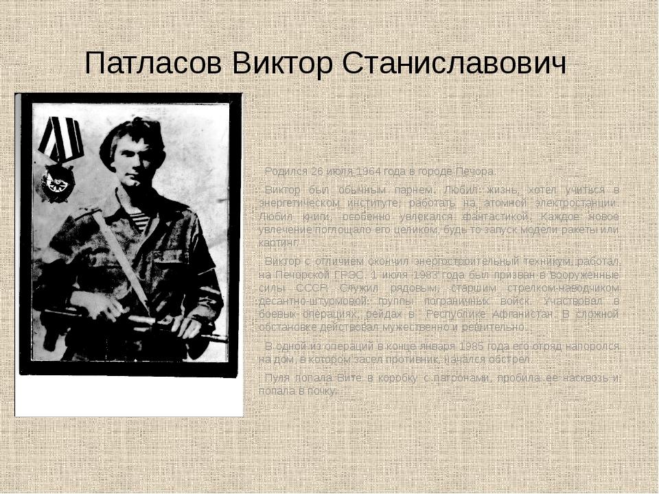 Патласов Виктор Станиславович Родился 26 июля 1964 года в городе Печора. Викт...