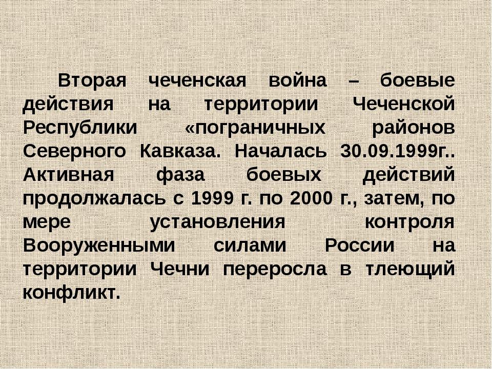 Вторая чеченская война – боевые действия на территории Чеченской Республики...
