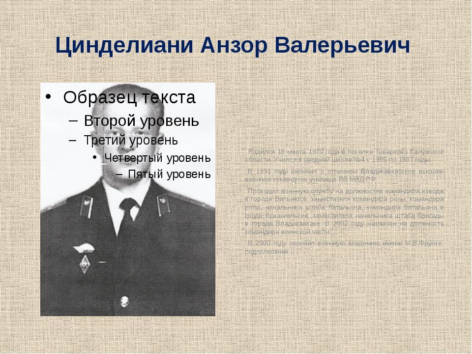 Цинделиани Анзор Валерьевич Родился 18 марта 1970 года в поселке Товарково Ка...