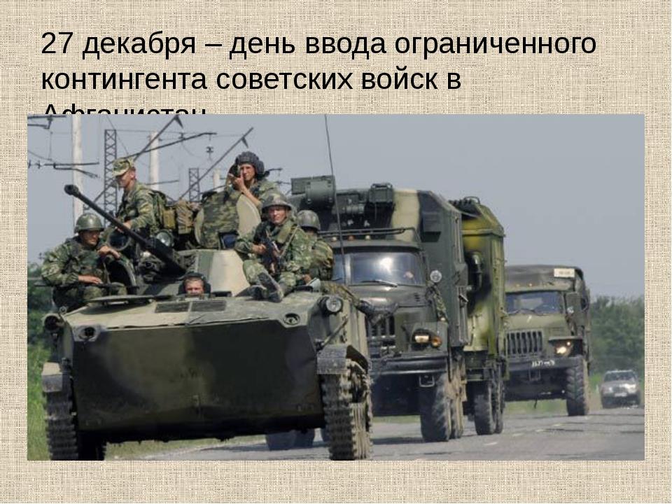 27 декабря – день ввода ограниченного контингента советских войск в Афганист...