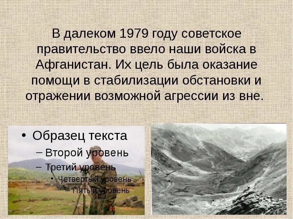 В далеком 1979 году советское правительство ввело наши войска в Афганистан. И...