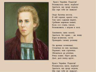 Красо України, Подолля! Розкинулось мило, недбало! Здається, що зроду недоля