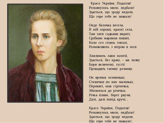 Красо України, Подолля! Розкинулось мило, недбало! Здається, що зроду недоля...