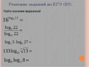 Самостоятельная работа с выбором варианта ответа д,с,б а,б,д 3-'5',2-'4',1-'3