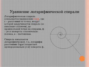 Свойства логарифмической спирали Если вращать спираль вокруг полюса против ч