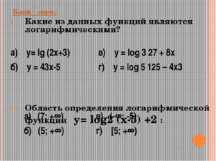 Блиц - опрос 1 2 3 4 а) х х б) х х в) х г)