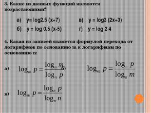 Свойства логарифма logаа logааn logаbn logаnb logа(bc) logа(b/c) logа1 nlogа