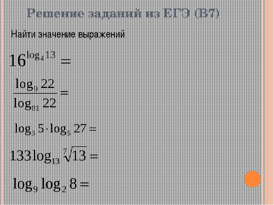 Самостоятельная работа с выбором варианта ответа д,с,б а,б,д 3-'5',2-'4',1-'3...