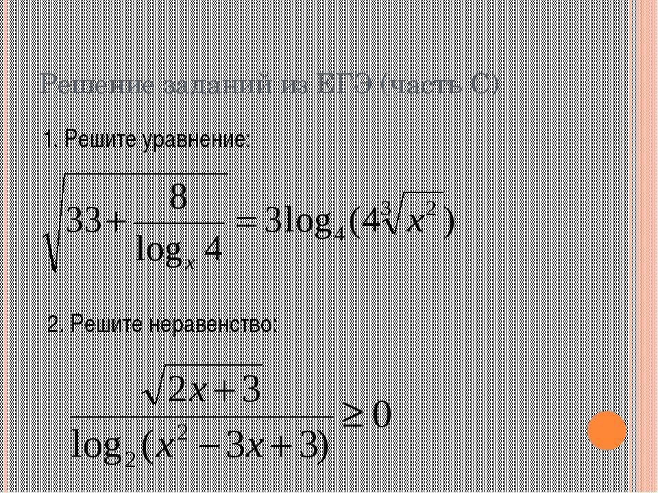 Логарифмы вокруг нас