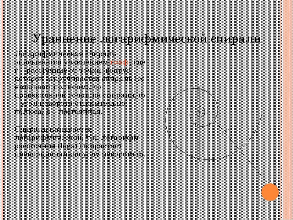 Свойства логарифмической спирали Если вращать спираль вокруг полюса против ч...