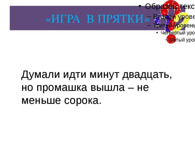 «ИГРА В ПРЯТКИ» Плывем к Жигулям. Над горами – гроза, ходит волнами Волга.