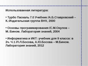 Использованная литература: Турбо Паскаль 7.0 Учебник /А.Б.Ставровский – К.:Из