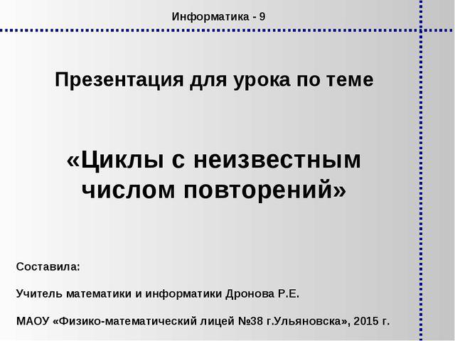 Презентация для урока по теме «Циклы с неизвестным числом повторений» Информа...