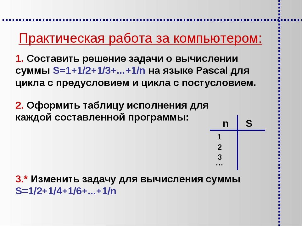Практическая работа за компьютером: 1. Составить решение задачи о вычислении...