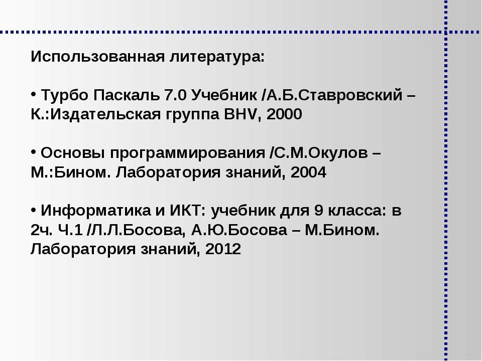 Использованная литература: Турбо Паскаль 7.0 Учебник /А.Б.Ставровский – К.:Из...