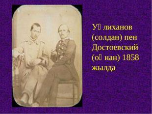 Уәлиханов (солдан) пен Достоевский (оңнан) 1858 жылда