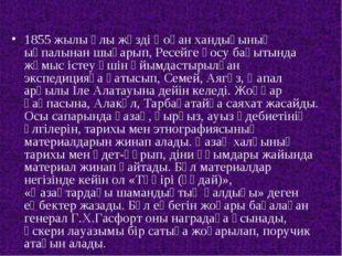 1855 жылы Ұлы жүзді Қоқан хандығының ықпалынан шығарып, Ресейге қосу бағытынд