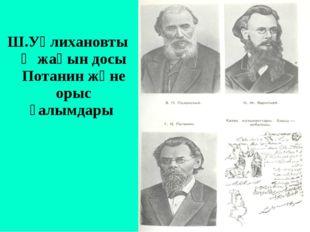 Ш.Уәлихановтың жақын досы Потанин және орыс ғалымдары