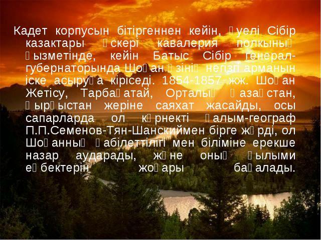 Кадет корпусын бітіргеннен кейін, әуелі Сібір казактары әскері кавалерия полк...