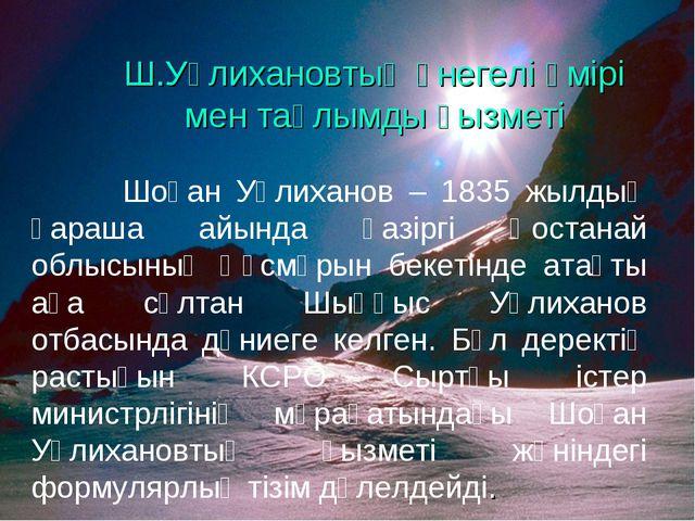 Шоқан Уәлиханов – 1835 жылдың қараша айында қазіргі Қостанай облысының Құсмұ...