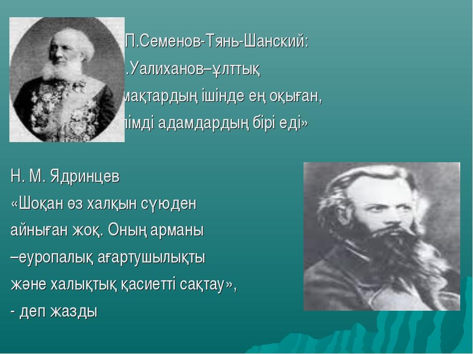 П.П.Семенов-Тянь-Шанский: «Ш.Уалиханов–ұлттық аймақтардың ішінде ең оқыған,...