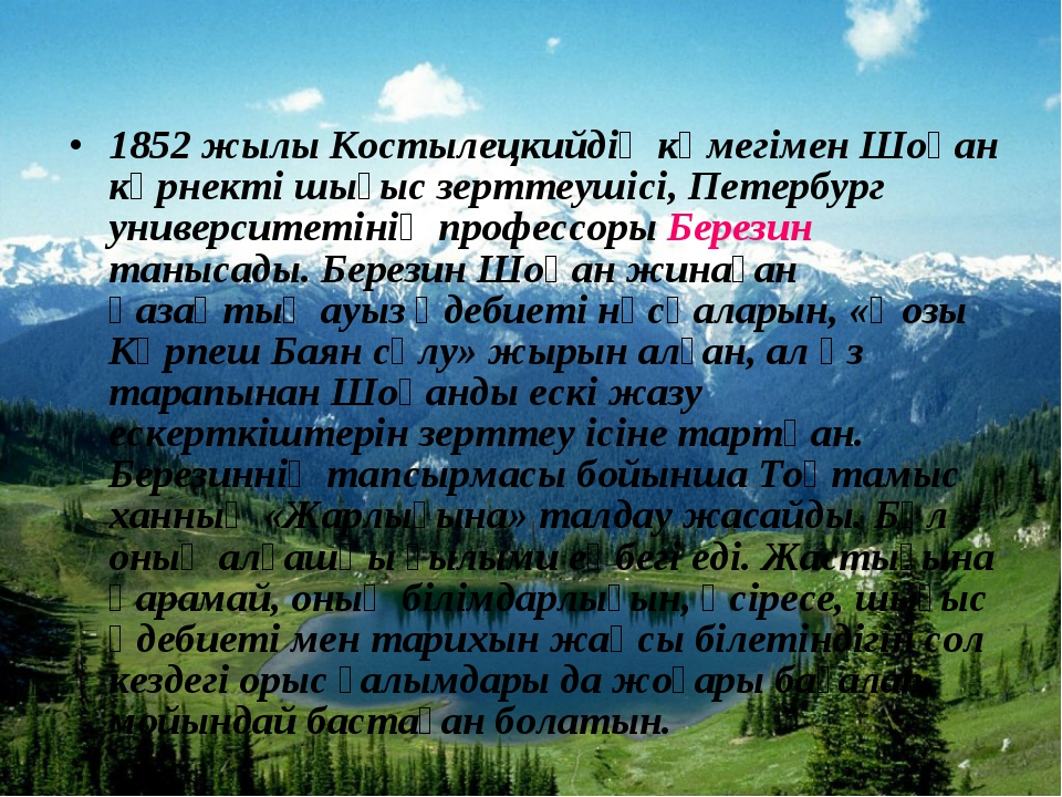 1852 жылы Костылецкийдің көмегімен Шоқан көрнекті шығыс зерттеушісі, Петербур...