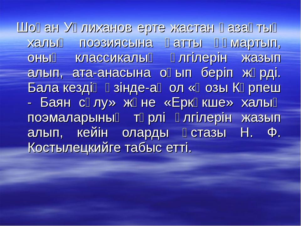 Шоқан Уәлиханов ерте жастан қазақтың халық поэзиясына қатты құмартып, оның кл...
