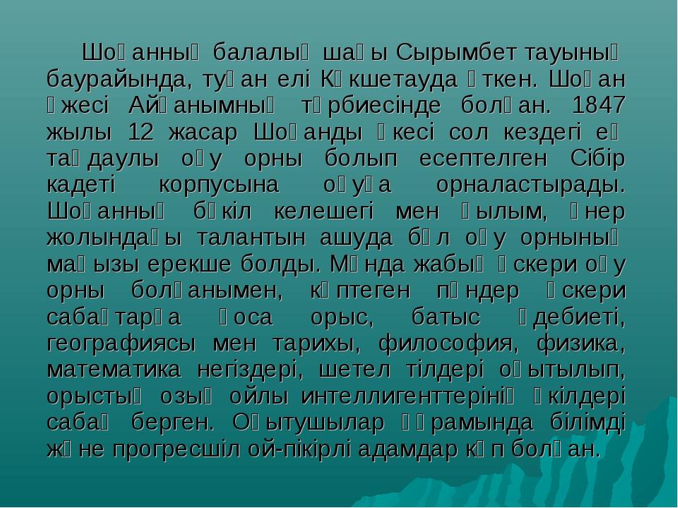 Шоқанның балалық шағы Сырымбет тауының баурайында, туған елі Көкшетауда өтке...