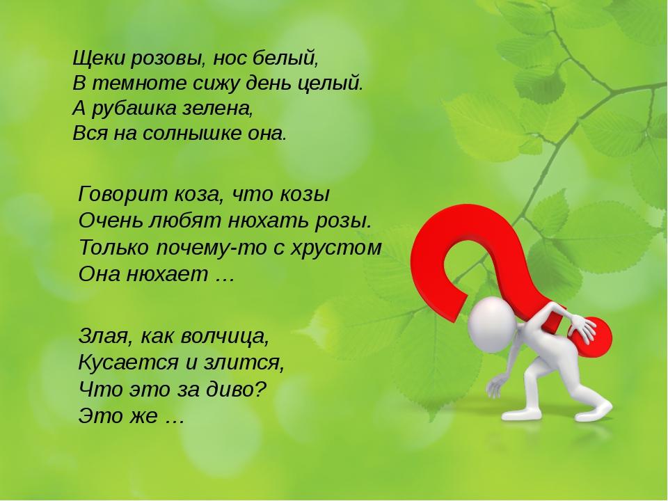 Говорит коза, что козы Очень любят нюхать розы. Только почему-то с хрустом О...