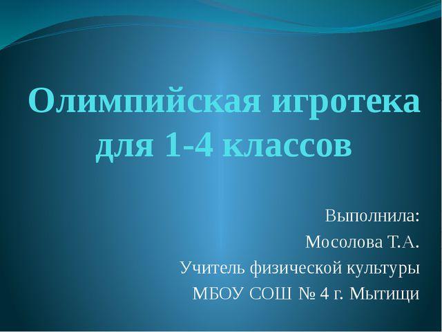 Олимпийская игротека для 1-4 классов Выполнила: Мосолова Т.А. Учитель физичес...