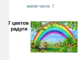 магия числа 7 7 цветов радуги