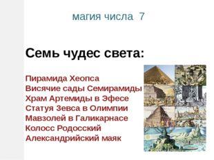 Семь чудес света: Пирамида Хеопса Висячие сады Семирамиды Храм Артемиды в Эфе