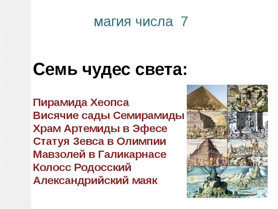Семь чудес света: Пирамида Хеопса Висячие сады Семирамиды Храм Артемиды в Эфе...