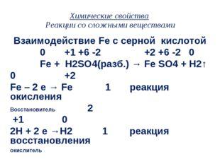Химические свойства Реакции со сложными веществами Взаимодействие Fe с серной