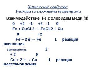 Химические свойства Реакции со сложными веществами Взаимодействие Fe с хлорид