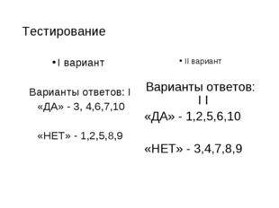 Тестирование I вариант Варианты ответов: I «ДА» - 3, 4,6,7,10 «НЕТ» - 1,2,5,8