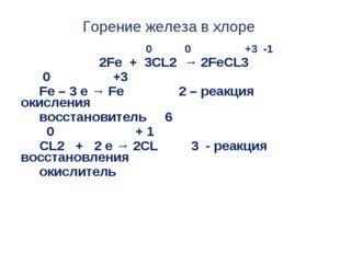 Горение железа в хлоре 0 0 +3 -1 2Fe + 3CL2 → 2FeCL3 0 +3 Fe – 3 e → Fe 2 – р